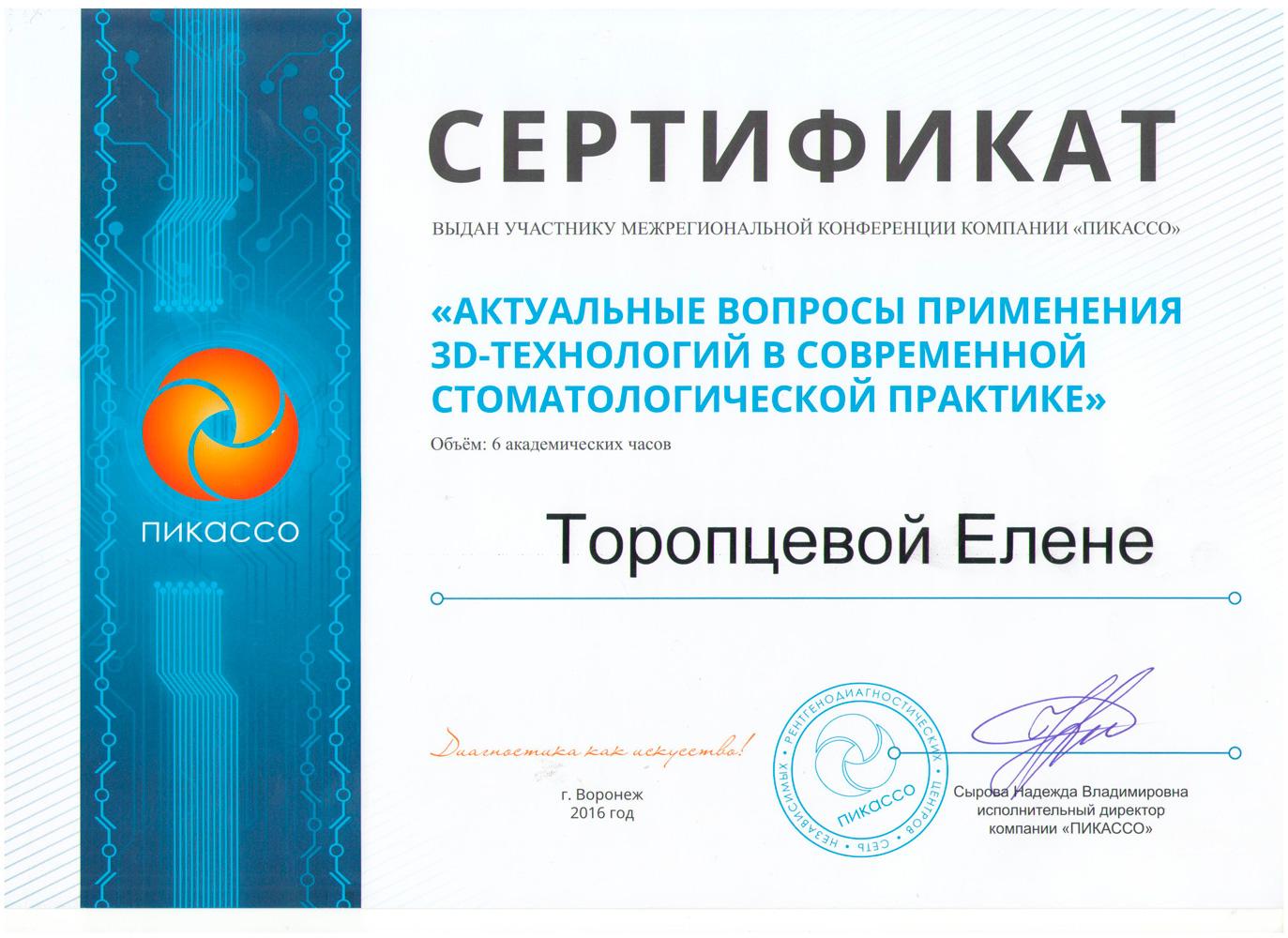 Торопцева Елена Николаевна - сертификат №4