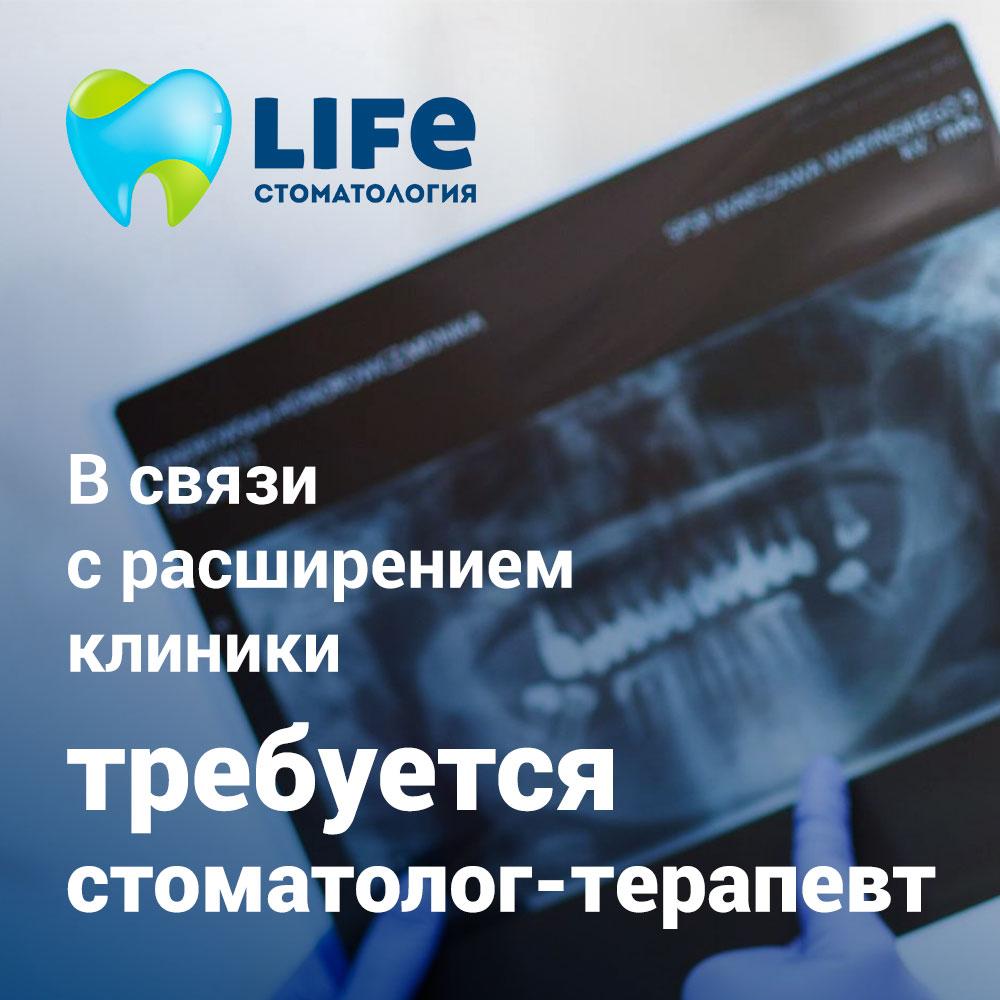 Требуется стоматолог-терапевт