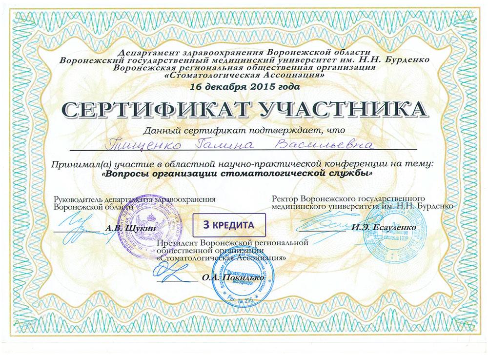 Тищенко Галина Васильевна - сертификат №1