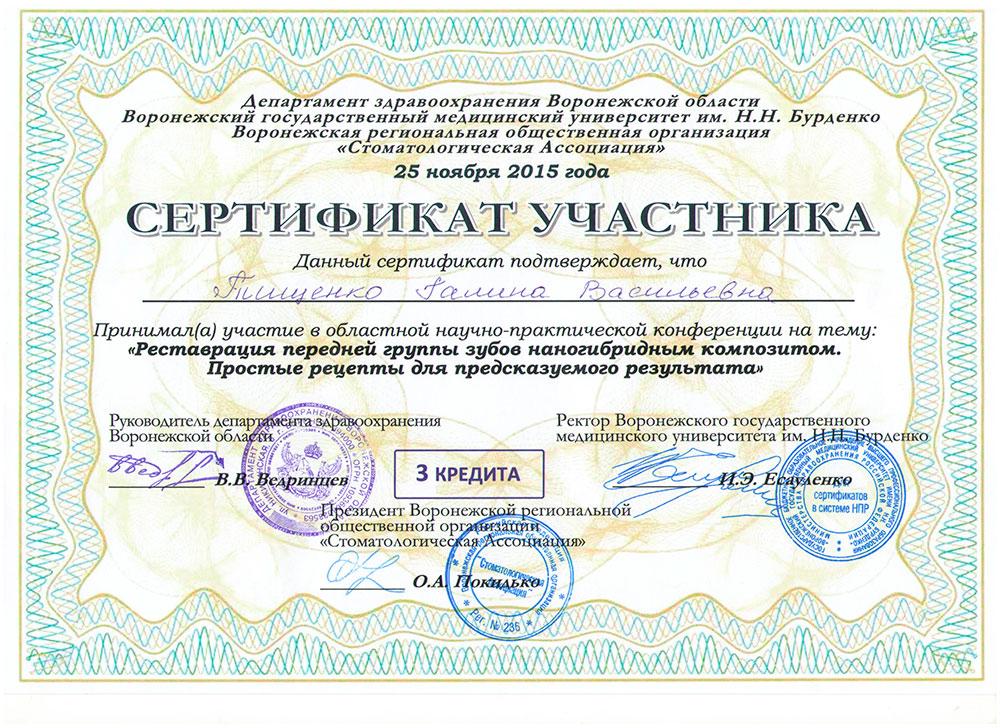 Тищенко Галина Васильевна - сертификат №2