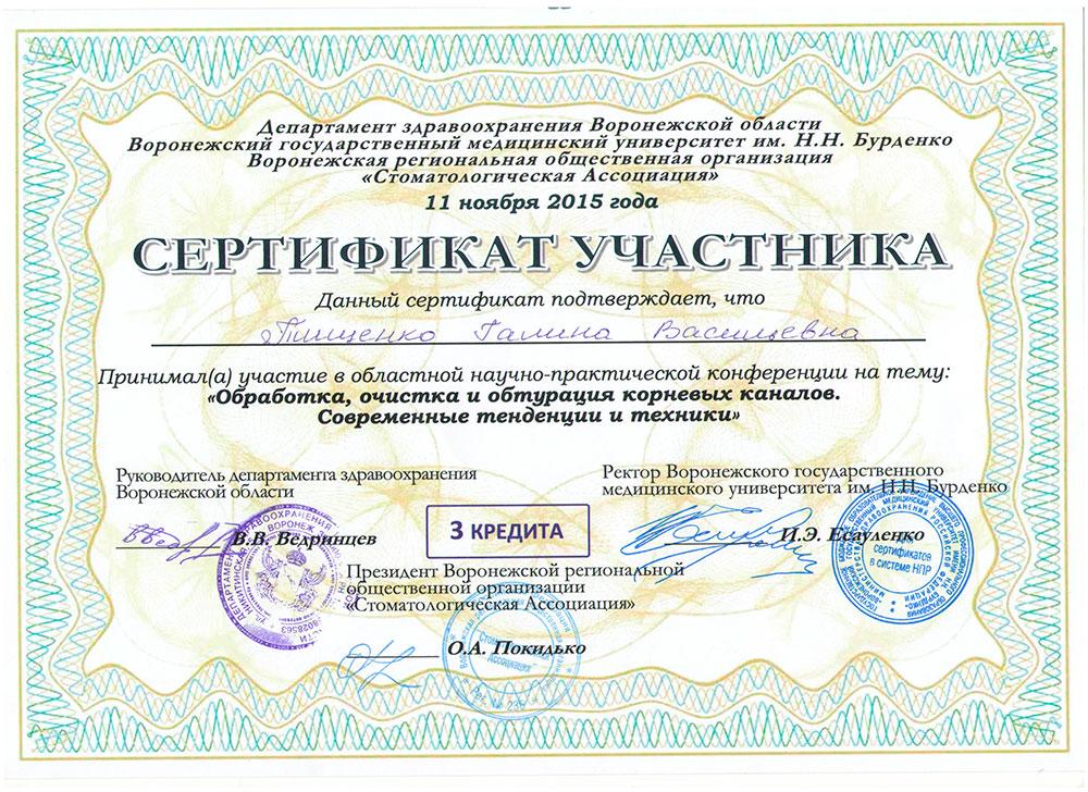 Тищенко Галина Васильевна - сертификат №3