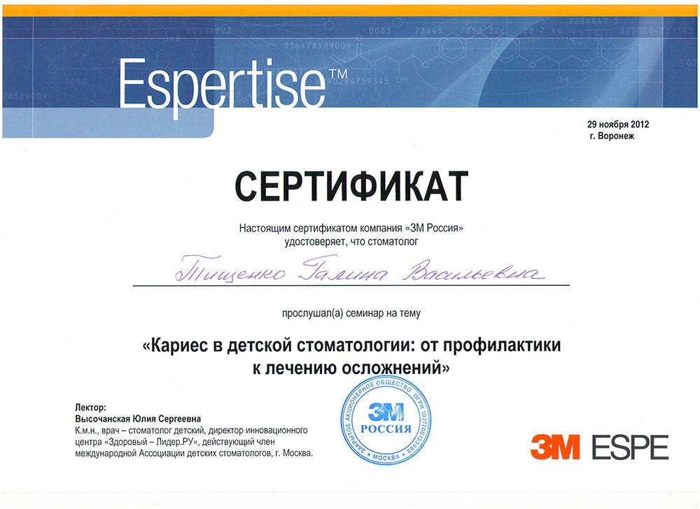 Тищенко Галина Васильевна - сертификат №5