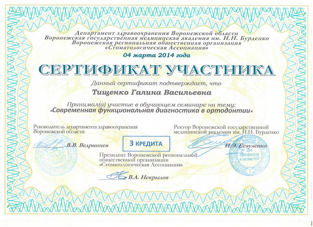 Тищенко Галина Васильевна - сертификат №6