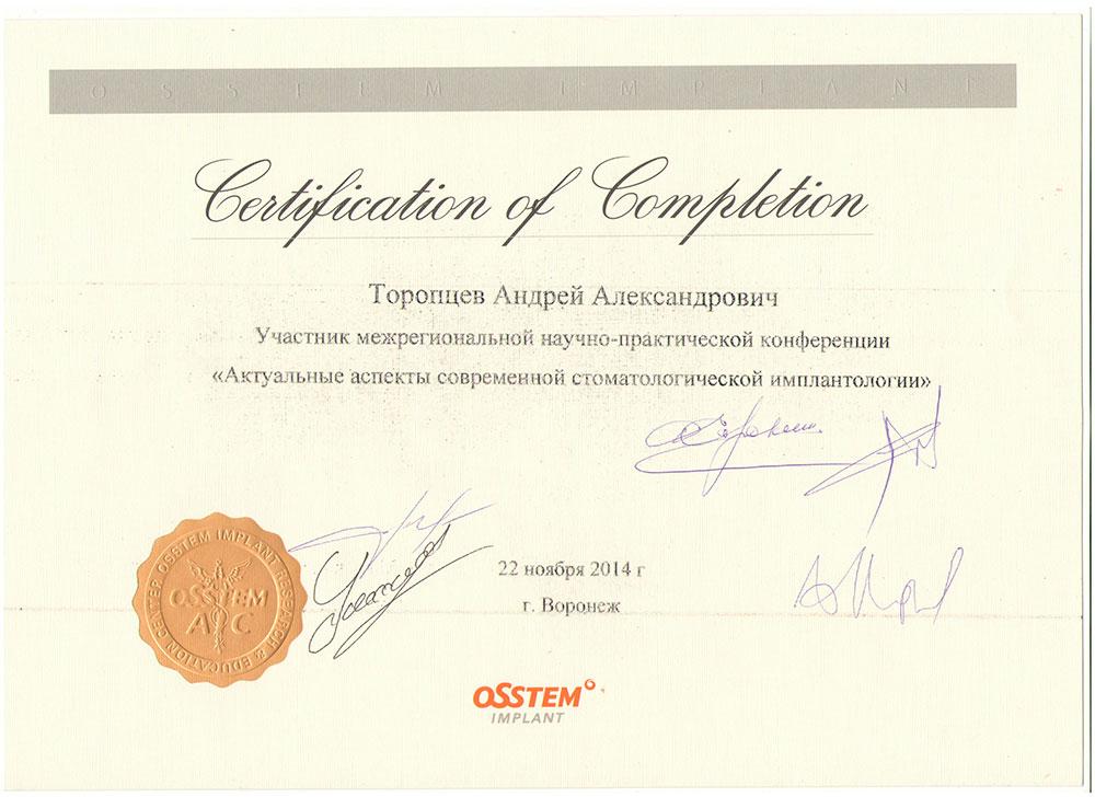 Торопцев Андрей Александрович - сертификат №1