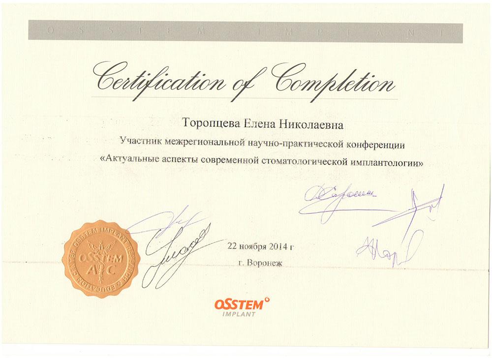 Торопцева Елена Николаевна - сертификат №1