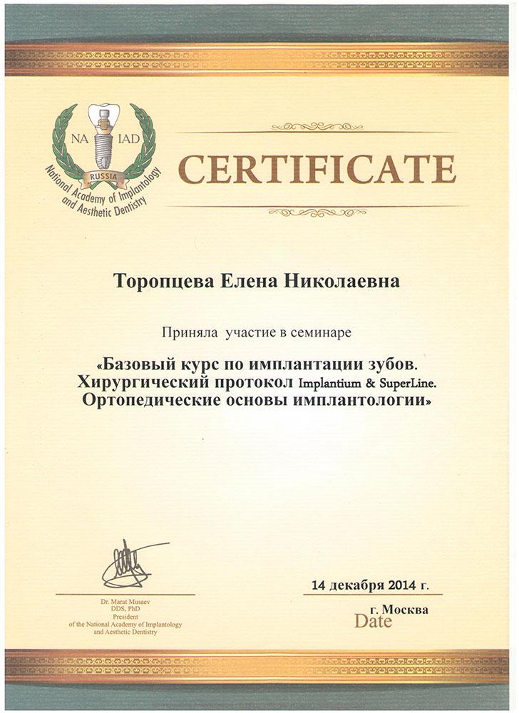 Торопцева Елена Николаевна - сертификат №2