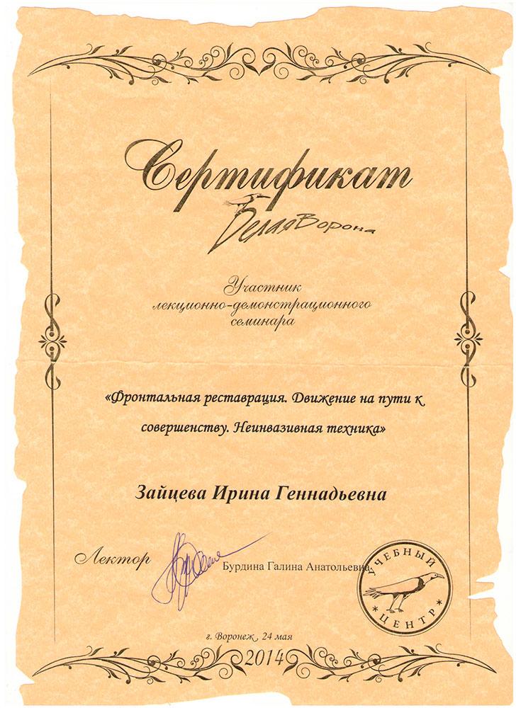 Зайцева Ирина Геннадьевна - сертификат №1