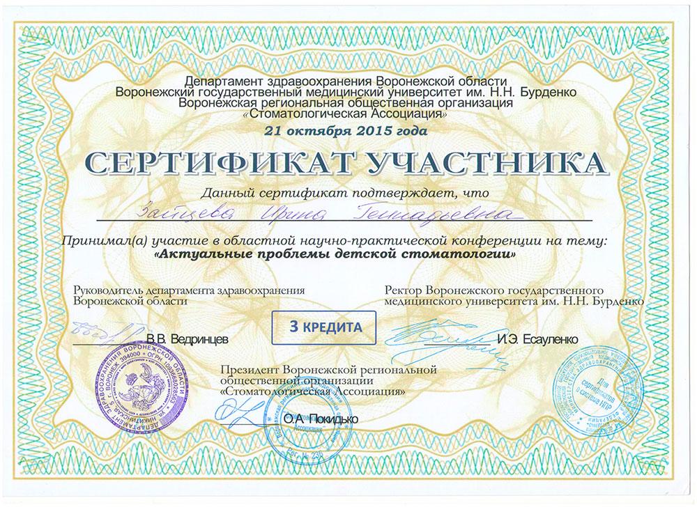 Зайцева Ирина Геннадьевна - сертификат №2